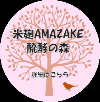 無添加 米麹AMAZAKE『醗酵の森』